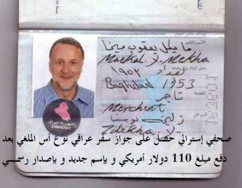 Caption reads: An Australian journalist obtained an Iraqi passport of the repealed S-type, officially issued in a new name, after paying a sum of 110 US dollars.
