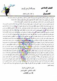 A declaration put out by the Islamic State of Iraq, condemning AsiaCell